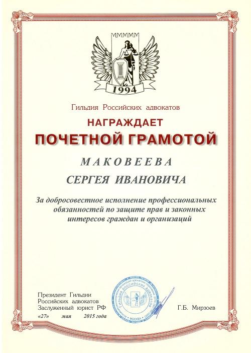 Почетная грамота Маковеева С.И. от ГРА