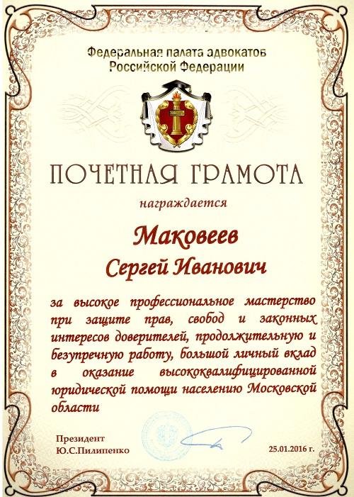 Почетная грамота Маковеева С.И. от ФПА РФ